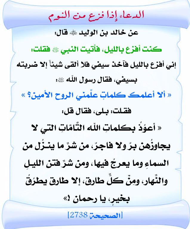 رد: +++++++++++++++ علاج الأَرَق المُزمن وهدي النبي صلى الله عليه وسلم في النوم +++++